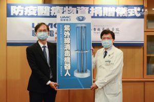 病菌消毒新利器 聯電捐贈北慈紫外線消毒機器人