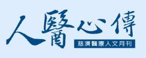 人醫心傳慈濟醫療月刊