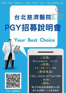 台北慈濟醫院PGY招募說明會