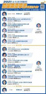 綜整照護經驗 台北慈院新冠病毒感染醫療照護學術研討會