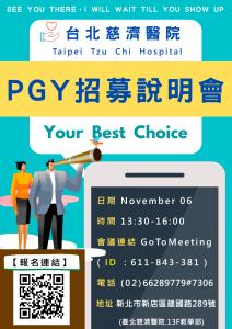 【臺北慈濟醫院 – PGY 招募說明會】